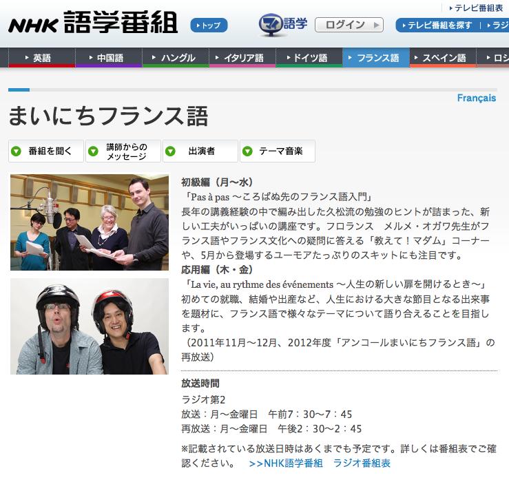 NHK_radioFR_web